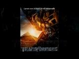 «..Постеры|Transformers 2..» под музыку Трансформеры - Гимн Автоботов. Picrolla